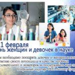 11 февраля- Международный день женщин и девочек в науке