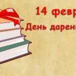 14 февраля -День дарения книг