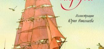 Час раскрытой книги:  А. Грин «Алые паруса» — 100 лет
