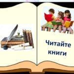 Радость дарят любимые книги. (Часть 4)