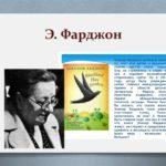 «Золотая пыль сказки» (к 140-летию со дня рождения Э.Фарджон)