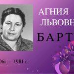 «Любимые стихи детства» (к 115 -летию А. Барто)