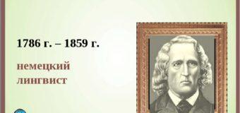 Литературный юбилей: Вильгельм Гримм. (235 лет со дня рождения)