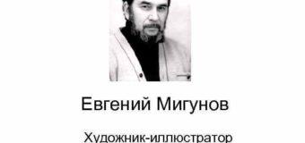 Художник, который умел всё (к 100-летию Мигунова Е.Т.)