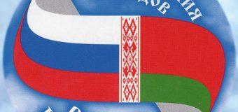 Россия и Беларусь: общая история, общая судьба.