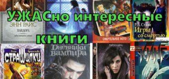 УЖАСно интересные книги