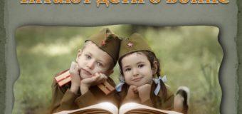 «Детская книга о войне: слушайте и помните!» Галямова Ксения 5 «А» класс СОШ № 1