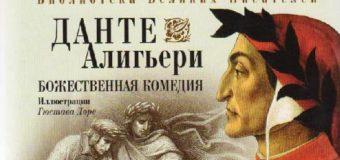 Данте Алигьери «Божественная комедия» — 700 лет