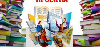 От идеи до проекта: библиотечные проекты для читателей-детей.