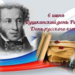 Пушкин А.С. – культурный код России