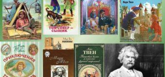 Час раскрытой книги: М. Твен «Приключения Тома Сойера»