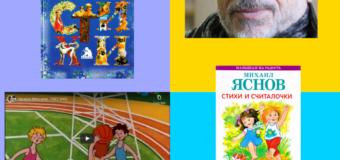 Чудетство Михаила Яснова