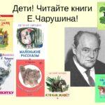 Волшебный мир зверей и птиц Е. Чарушина
