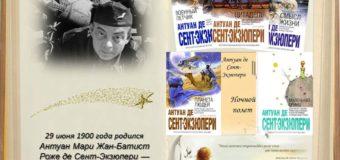 Волшебные миры Антуана де Сент — Экзюпери