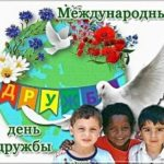 Международный день дружбы.
