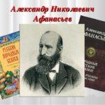 Открыватель сказочных земель (к 195-летию Афанасьева А.Н.)