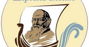 Светлое слово доброго человека (к 125-летию Шергина Б.В.)