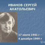 Литературный юбилей: Сергей Анатольевич Иванов – 80 лет