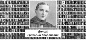 Литературный юбилей: Белых Григорий Георгиевич — 115 лет.