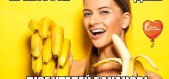 День любителей бананов