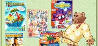 Новости в детских журналах