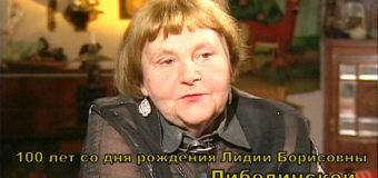 Литературный юбилей: Либединская Л.Б. – 100 лет