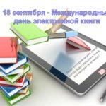 Международный день электронной книги