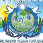 Международный день мира