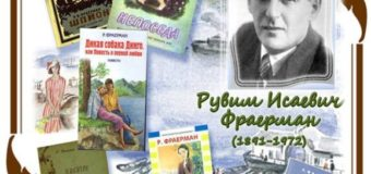 Литературный юбилей: Фраерман Р.И.- 130 лет