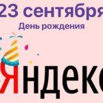 День рождения поисковой системы Яндекс