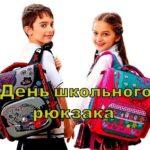 День школьного рюкзака
