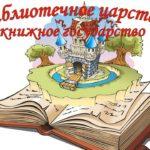 Жила – была библиотека