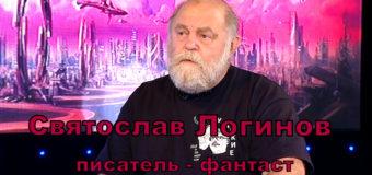 Литературный юбилей: С.В. Логинов – 70 лет