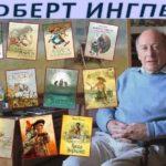 Страна чудес Роберта Ингпена