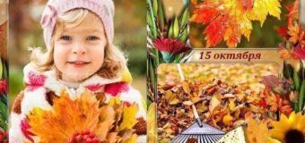 День собирания осенних листьев