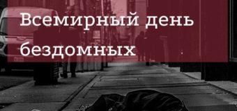 Всемирный день бездомных