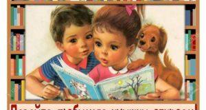 «Говорящая книга: читают дети» Баюр Максим 4 «Б» класс СОШ № 3