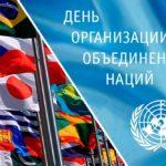 День ООН
