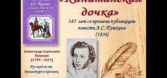 Час раскрытой книги: А.С. Пушкин «Капитанская дочка» — 185 лет
